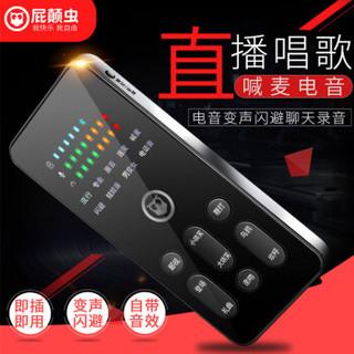 屁颠虫 Hifier S200pro手机直播麦克风声卡 全民K歌直播喊麦变音特效主播专用安卓苹果通用