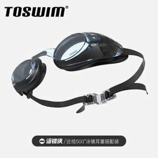 拓胜(TOSWIM) 泳镜高清防雾 舒适游泳眼镜 专业防水游泳镜 TS81300299500 墨鱼黑500度