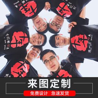 世纪开元 定制T恤毕业班服个性DIY广告文化衫logo定做短袖 橙色XXL