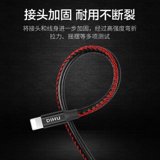 迪虎(DIHU) 苹果数据线 充电线iPhone6s/X/7/8plus/Xs Max/XR手机ipad加长快速充电器线布料 1.88米皮质黑