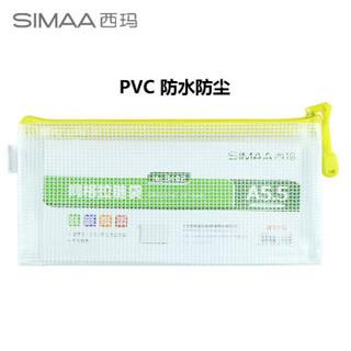 西玛(SIMAA) 10只A5.5网格拉链文件袋 票据资料收纳袋 8402