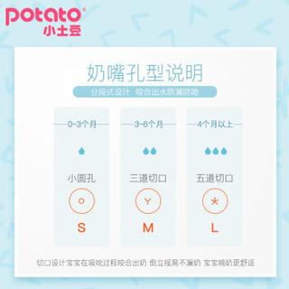 小土豆 宽口径奶嘴通用型硅胶奶嘴-Y型孔M号(两只装)