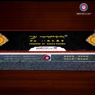 萨迦八思巴特一级藏香 黑色 线香 120根 特级   天然香料   手工制成