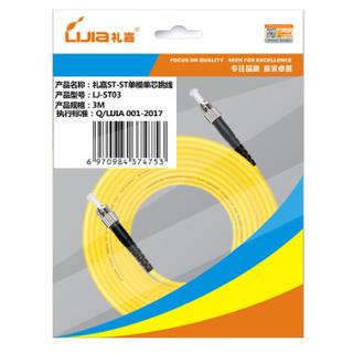礼嘉(LIJIA)LJ-ST10 电信级光纤跳线 ST-ST单模单芯 全新进口陶瓷插芯 收发器尾纤网络光钎连接线 黄色10米