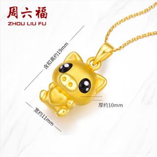 周六福 珠宝萌猪星球系列桃花猪 黄金吊坠 不含链定价ADHH043790 约1.76g