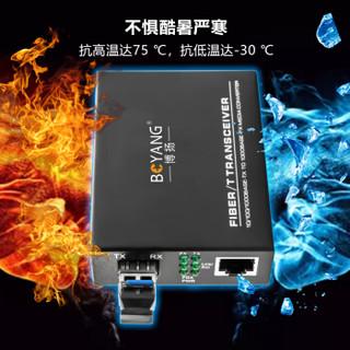 博扬 BY-WF513A/B-LC-100KM电信级百兆单模单纤光纤收发器光电转换器 支持14槽机架 外置电源 100公里 LC口