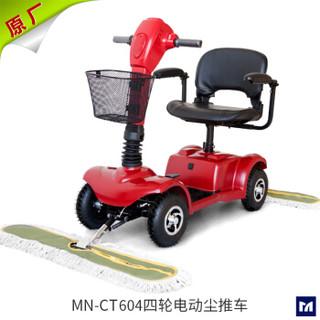 明诺(MINGNUO)MN-CT604电动四轮尘推车驾驶式拖地车商场车站地砖保洁