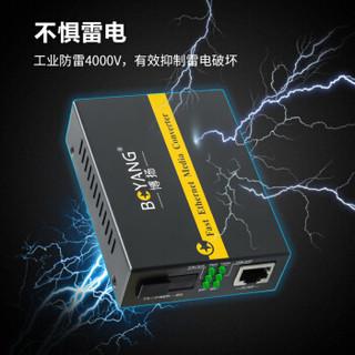 博扬 BY-WG613A/B-80KM电信级千兆单模单纤光纤收发器 光电转换器 可上14槽机架 外置电源一对 80公里 SC接口