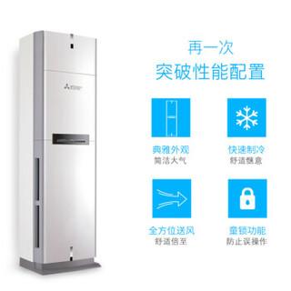 三菱电机 2.5匹 冷暖 定速 空调柜机 MFH-GE57VCH(白) (KFR-57LW/D)