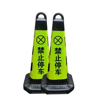 谋福 8713 塑料路锥 反光路锥 交通路锥方锥 停车警示牌 雪糕筒桶警示柱(塑料款 黑黄禁止停车)