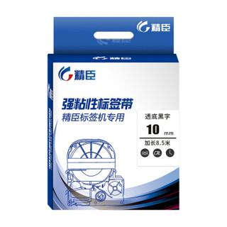 精臣 10mm透明底黑字 JC114标签打印机色带不干胶标签纸标签带