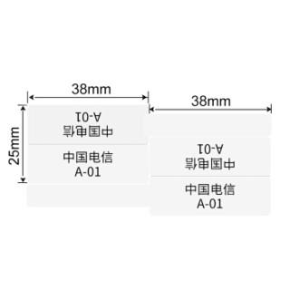 精臣 刀/P型线缆标签 网络通信布线机房标签纸 防水彩色 25*38*400双排 白