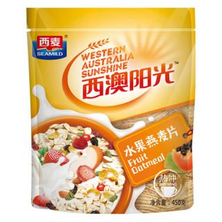 西麦 即食 纯燕麦片超值袋装1000g*3+水果颗粒燕麦片450g 营养早餐 纤维冲饮 非油炸非膨化