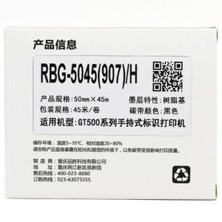 伟文(wewin)RBG-5045(907)/H 黑色树脂基碳带