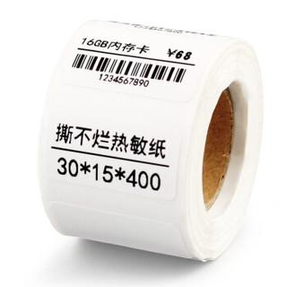 精臣 三防热敏标签打印纸 不干胶条码打印贴纸标签纸 热敏标签30*15*400张