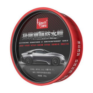 标榜(BIAOBANG) 镀膜蜡美容养护套装汽车上光去污洗车液修复养护车蜡养护汽车用品