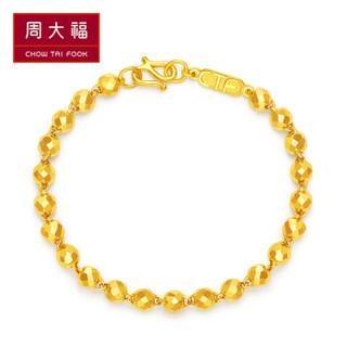 周大福(CHOW TAI FOOK)唯美串珠 足金黄金手链 F202691 148 16.25cm 约7.8克
