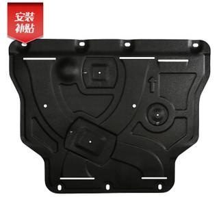 华饰 雪铁龙DS6发动机下护板 14-16款雪铁龙ds6发动机护板 汽车发动机护板 塑钢改装专用保护板 底盘装甲