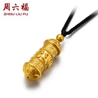 周六福 珠宝六字真言转经筒足金黄金吊坠 古法AA043256 金重约31.64g