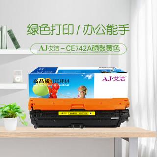 艾洁 CE742A硒鼓 307A硒鼓黄色 适用惠普HP 5225 5225n 5225d CE740A 彩色激光打印机