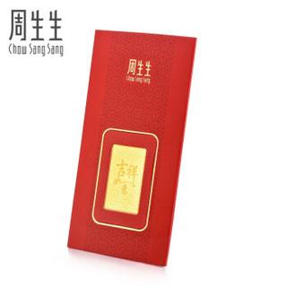 周生生CHOW SANG SANG Au999.9黄金压岁钱龙金片金牌 90863D