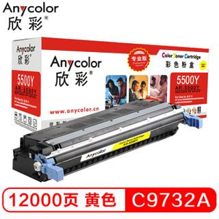 欣彩(Anycolor)C9732A硒鼓(专业版)645A黄色 AR-5500Y 适用惠普HP LaserJet 5500 5550dn 5550dtn 5550