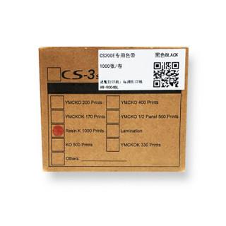 HUMANFUN/幻方HR-R004BL CS200E专用色带 1000张/卷(黑色)(90M/卷)
