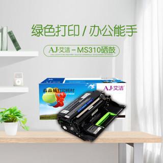 艾洁 利盟MS310硒鼓加黑版 适用利盟Lexmark MS310 MS410 MS510 MS610 MS312dn MS610de MS415dn打印机