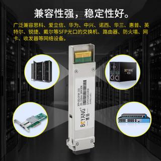 博扬 BY-X10GS-10km XFP光纤模块LC接口 10G万兆单模双纤1310nm传输10km 兼容华为H3C思科