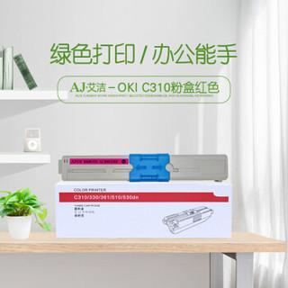 艾洁 OKI C310粉盒红色商务版 适用C331DN C530dn;M561;C310dn墨粉盒