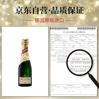 德国原瓶进口红酒 汉凯特罗肯干型小瓶起泡气泡葡萄酒礼盒装200ml*4