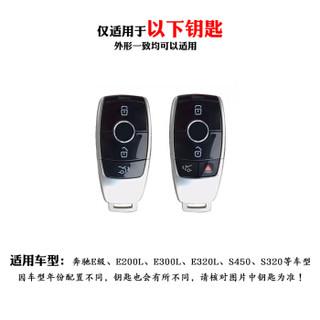 越野兵 汽车钥匙包钥匙套钥匙扣汽车用品 奔驰E级/E200L/E300L/E320L/S450/S320等专用 奔驰B款红色带扣