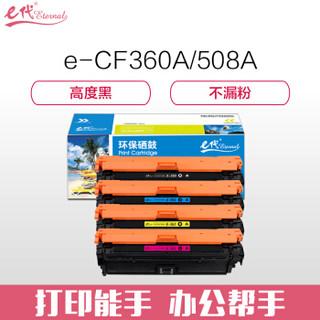 e代经典 CF360A/508A硒鼓黑蓝黄红四色套装 适用惠普HP M553dn M577dn M576 M553N 508A M552dn