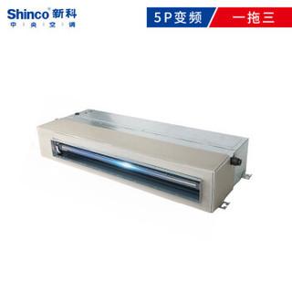 新科(Shinco)5匹一拖三嵌入式空调 直流变频多联机 家用中央空调 一级能效0元安装 SMV-120WLA