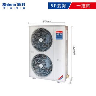 新科(Shinco)5匹一拖四 嵌入式空调直流变频多联机 家用中央空调 一级能效0元安装 SMV-120WLA