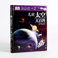 《DK儿童太空大百科》(第2版)