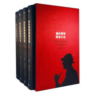 京东PLUS会员 : 《福尔摩斯探案全集》(套装共4册)