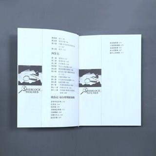 (英)阿瑟·柯南道尔 《福尔摩斯探案全集》 (精装、套装共4册)