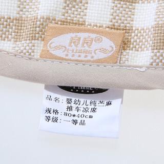 良良(liangliang)婴儿手推车凉席苎麻宝宝夏季座椅垫子米咖80*40cm