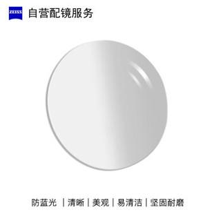 ZEISS 蔡司 自营配镜服务防蓝光1.56非球钻立方防蓝光膜近视树脂光学镜片 1片装(现片)近视675度 散光75度