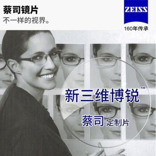 ZEISS 蔡司 自营配镜服务新三维博锐1.67非球钻立方铂金膜近视树脂光学镜片 1片(国内订)近视625度 散光175度