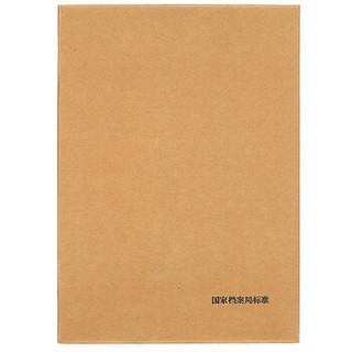 企业定制 优易达A4国产牛皮纸档案盒YYD-H56020TT04  logo定制 25个/捆 不零售 起订量40捆