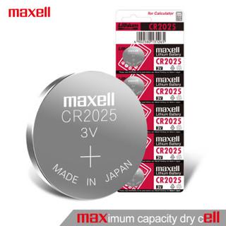 日本麦克赛尔(Maxell)CR2025纽扣电池5粒装 汽车钥匙遥控器电子秤电脑主板电子手表锂电池