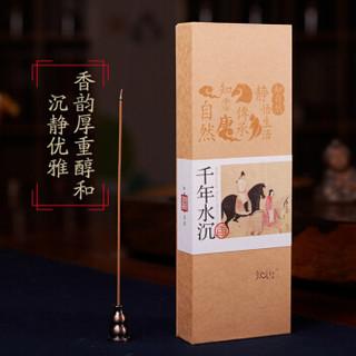 知唐 千年水沉香线香 越南沉香卧香天然室内香熏 盒装80克约260支