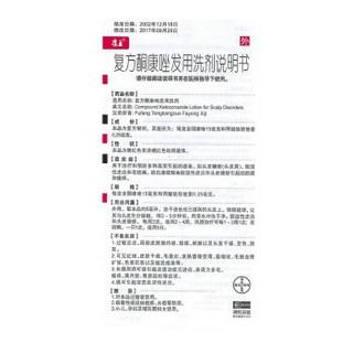 康王 复方酮康唑发用洗剂洗发水 100ml*1瓶/盒