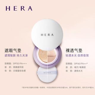 赫妍(HERA)卓然遮瑕气垫粉底液15g*2 C21 (自然色、保湿、润泽、遮瑕)