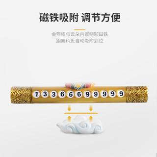 光荫(guangyin)临时停车牌 挪车电话号码牌  孙悟空齐天大圣汽车路边移车号码卡牌-直发