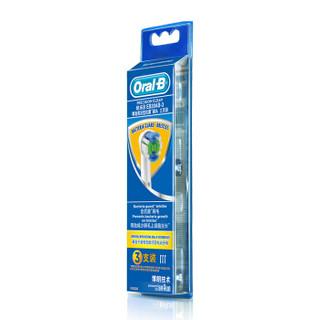 欧乐B(Oralb)电动牙刷头 EB20AB精准清洁型银离子刷头 3支装 适配2D/3D全部型号 德国进口
