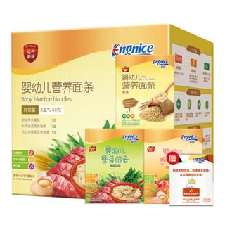 英氏(Engnice)宝宝辅食 无盐面条 混合口味3盒组 婴儿营养面儿童线面(内赠零食1盒)