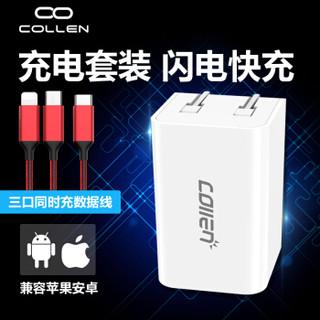 collen 一拖三数据线充电头套装 手机充电器双口2.4A+三合一充电线套装适用苹果/安卓/小米/华为/三星